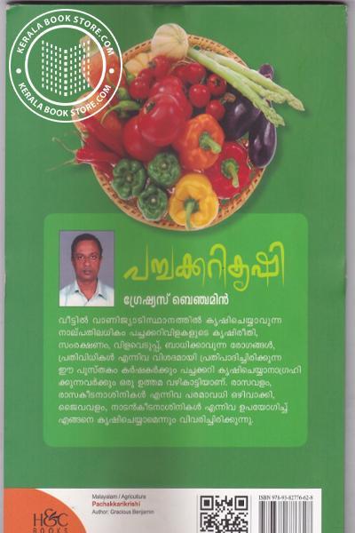 back image of പച്ചക്കറികൃഷി