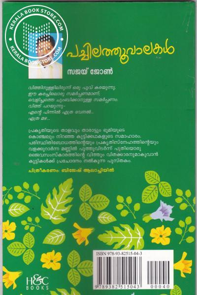 back image of Pachilathoovalakal