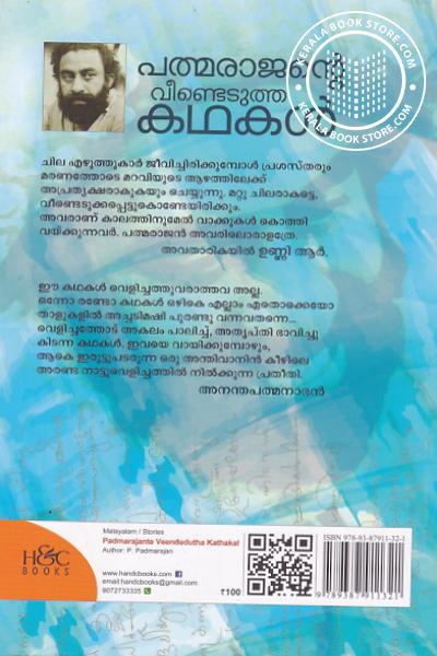 back image of Padmarajan Veedendutha Kathakal