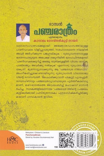 back image of പഞ്ചരാത്രം