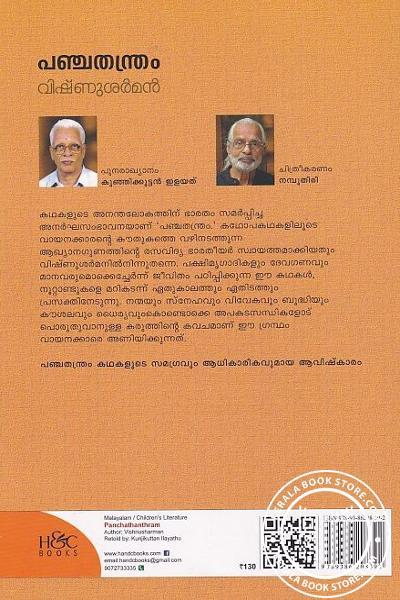 back image of പഞ്ചതന്ത്രം