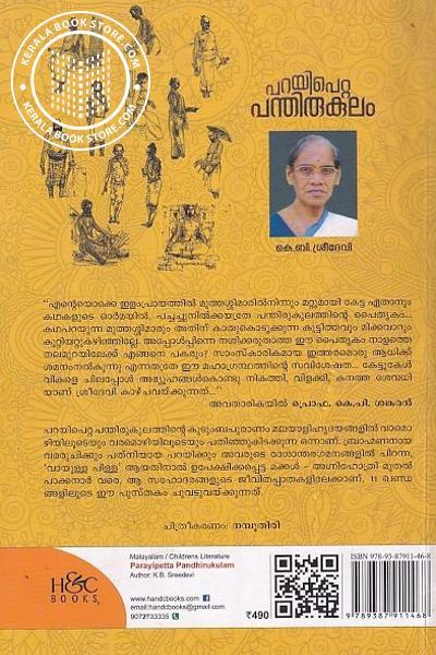 back image of പറയിപെറ്റ പന്തിരുകുലം