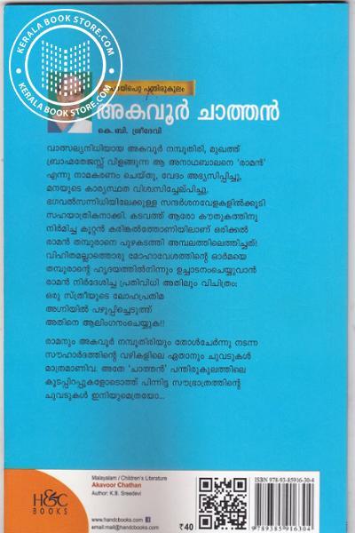 back image of Parayipetta Panthirukulam Akavoor Chathan