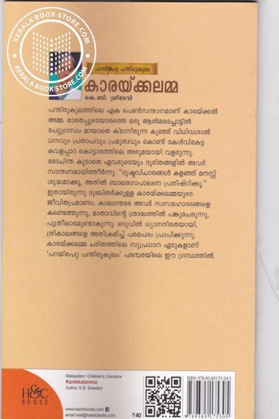 back image of Parayipetta Panthirukulam Karakkalamma