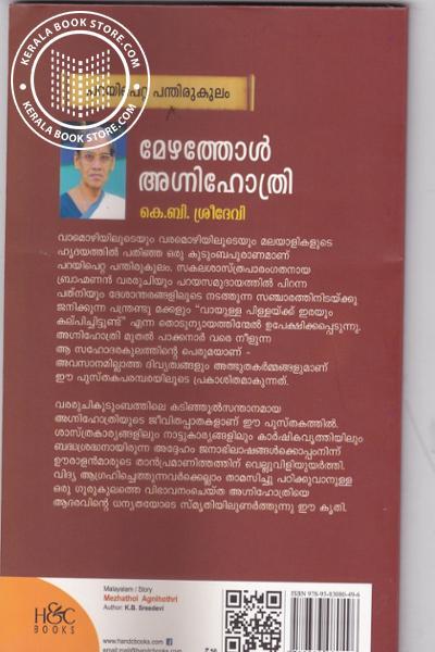 back image of Parayipetta Panthirukulam Mezhathol Agnihothri