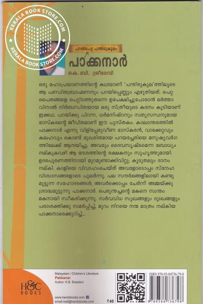 back image of പറയിപെറ്റ പന്തിരുകുലം പാക്കനാര്