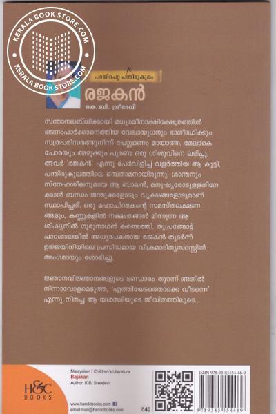 back image of പറയിപെറ്റ പന്തിരുകുലം രജകന്