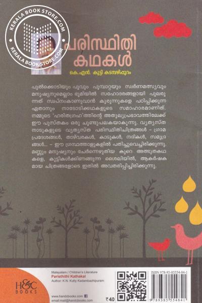 back image of പരിസ്ഥിതി കഥകള്