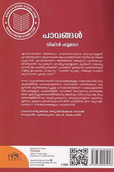 back image of പാവങ്ങള്
