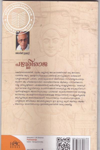 back image of Pazhassiraja