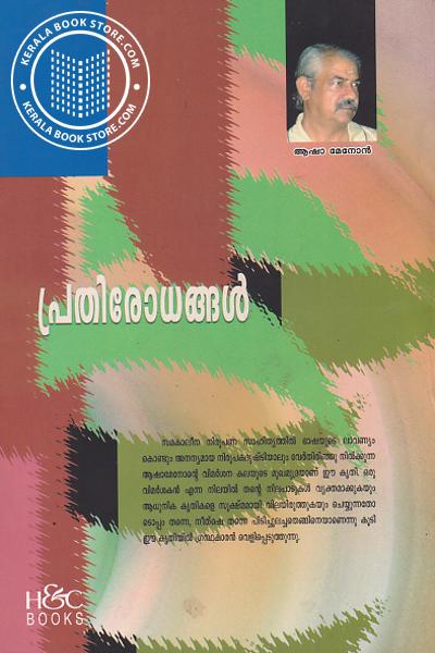 back image of പ്രതിരോധങ്ങള്