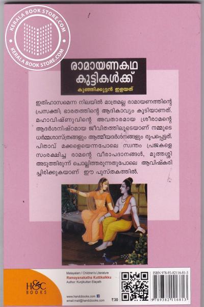 back image of രാമയണകഥ കുട്ടികള്ക്ക്