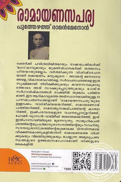 back image of രാമായണസപര്യ