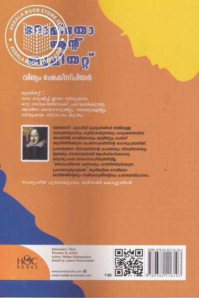 back image of റോമിയോ ആന്റ് ജൂലിയറ്റ്