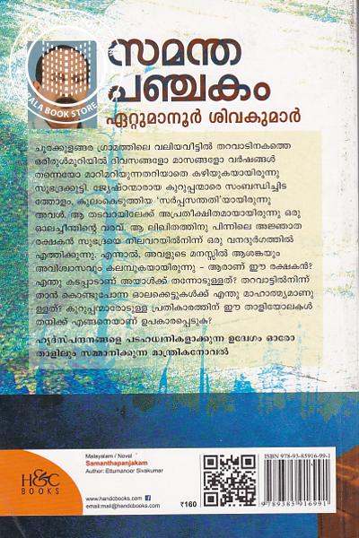 back image of സമന്തപഞ്ചകം