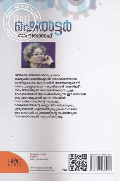 back image of ഷെല്ട്ടര്