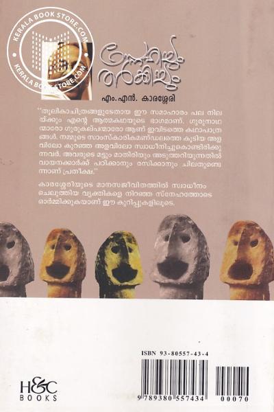 back image of സ്നേഹിച്ചും തര്ക്കിച്ചും