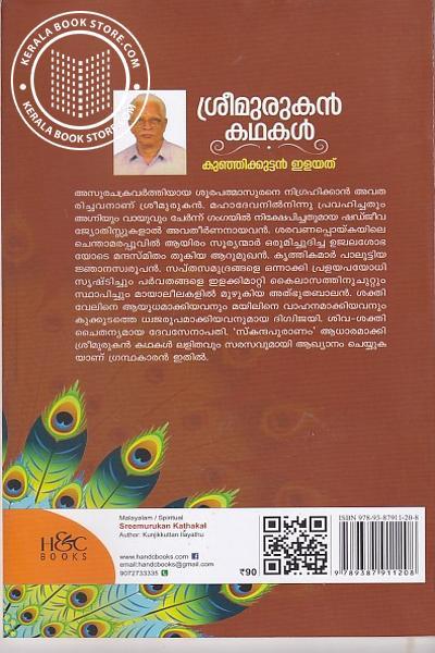 back image of ശ്രീമുരുകന് കഥകള്