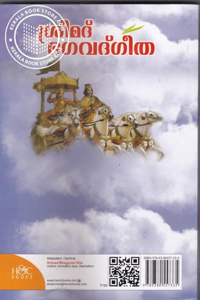 back image of Srimad Bhagavad Gita