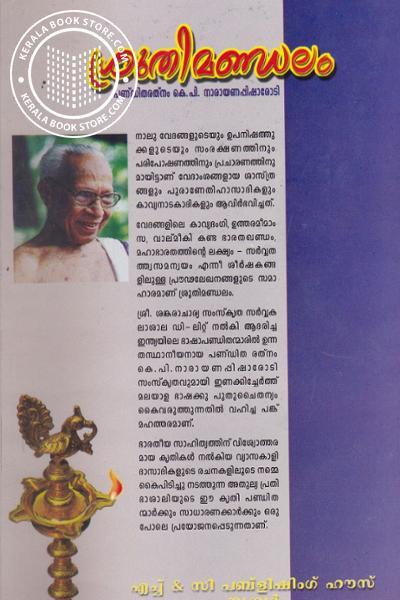 back image of ശ്രുതിമണ്ഡലം