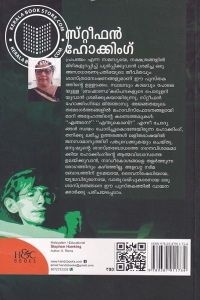 back image of സ്റ്റീഫന് ഹോക്കിംഗ്
