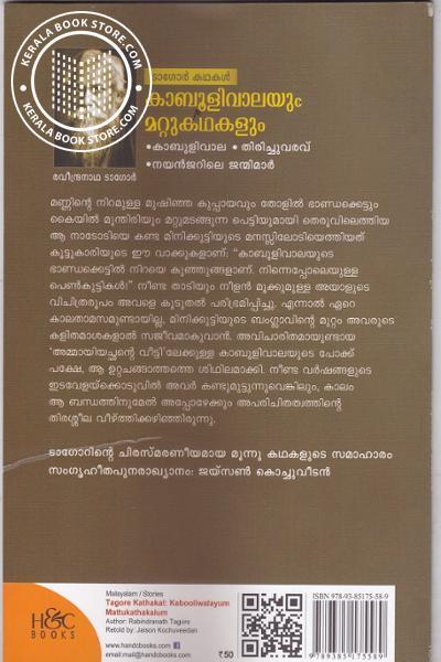 back image of ടാഗോര് കഥകള് കാബുളിവാലയും മറ്റുകഥകളും