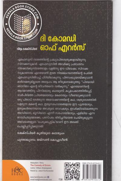 back image of ദി കോമഡി ഓഫ് എറര്സ്