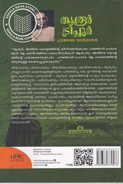 back image of തൃശൂര് ട്രിച്ചൂര്