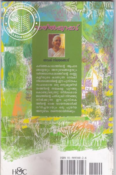 back image of Vathil Purappad