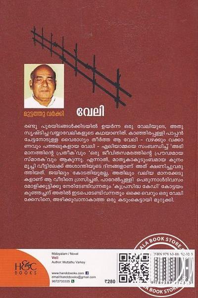 back image of വേലി