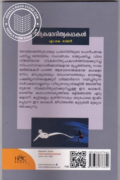 back image of Vikramadhithya Kathakal