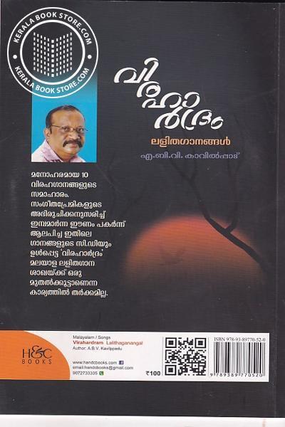 back image of വിരഹാര്ദ്രം