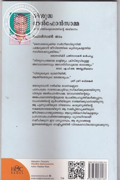 back image of അല്ഫോന്സാമ്മ