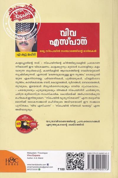 back image of വിവ എസ്പാന