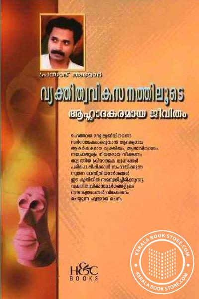 back image of Vyekthithva Vikasanathilude Ahladakaramaya Jeevitham
