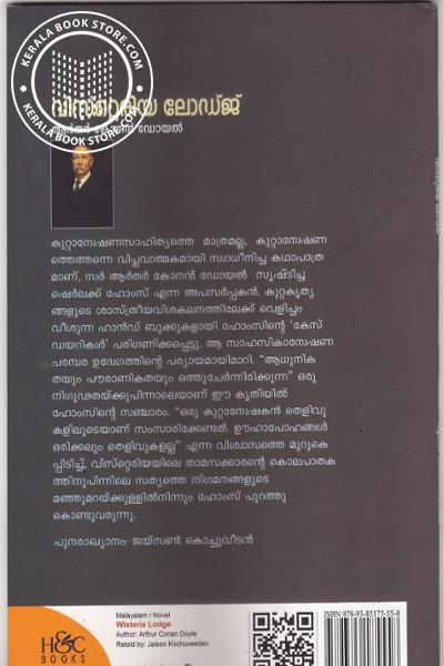 back image of വിസ്റ്റെരിയ ലോഡ്ജ്