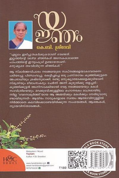 back image of യജ്ഞം