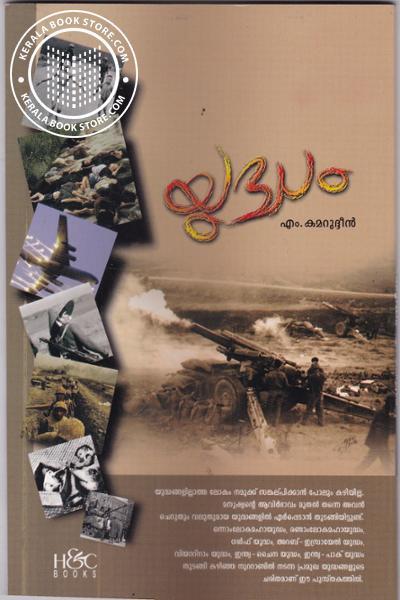 back image of യുദ്ധം