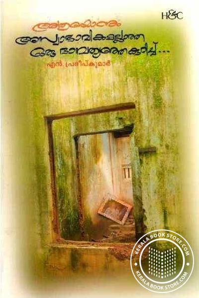 Cover Image of Book അത്രയൊന്നും അസ്വാഭാവികമല്ലാത്ത ഒരു ദാമ്പത്യത്തെക്കുറിച്ച്
