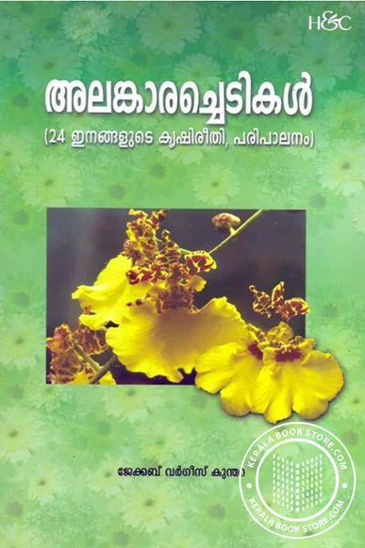 Cover Image of Book അലങ്കാരച്ചെടികള്