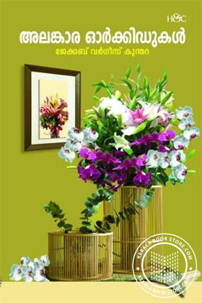 Cover Image of Book അലങ്കാര ഓര്ക്കിഡുകള്