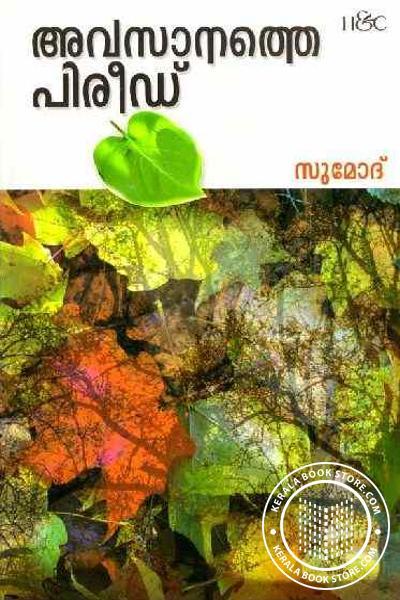 Cover Image of Book അവസാനത്തെ പീരീഡ്