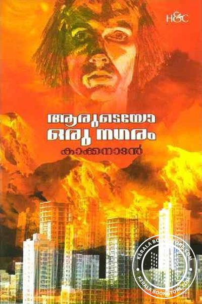 Cover Image of Book Arudeyo Oru Nagaram