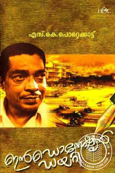 Cover Image of Book ഇന്ഡോനേഷ്യന് ഡയറി