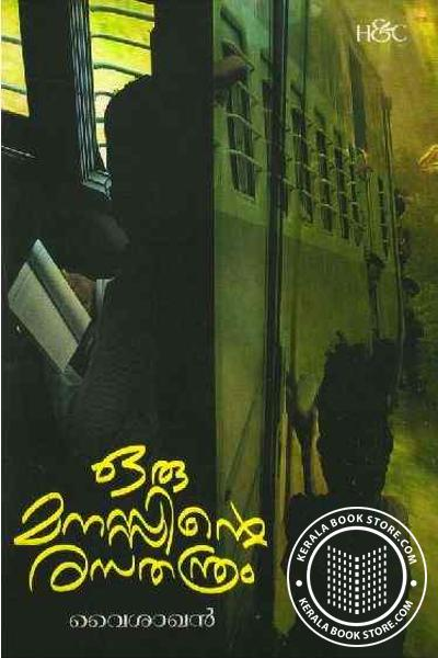 Cover Image of Book Oru Manassinte Rasathandram