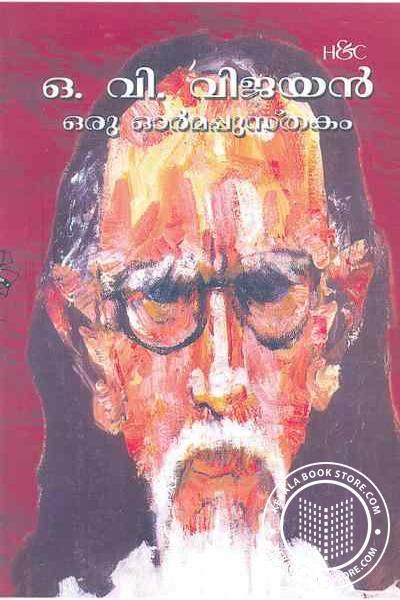 Cover Image of Book O V Vijayan Oru Ormappusthakam