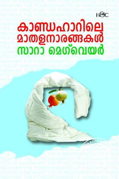 Cover Image of Book കണ്ഡഹാറിലെ മാതള നാരങ്ങകള്