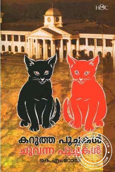 Cover Image of Book Karutha Poochakal Chuvanna Poochakal