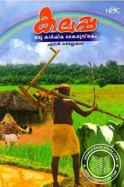 Cover Image of Book Kalappa Oru Karshika Kaippusthakam