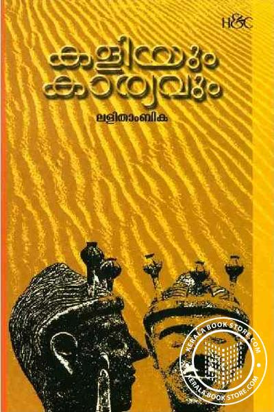 Cover Image of Book Kaliyum Karyavum